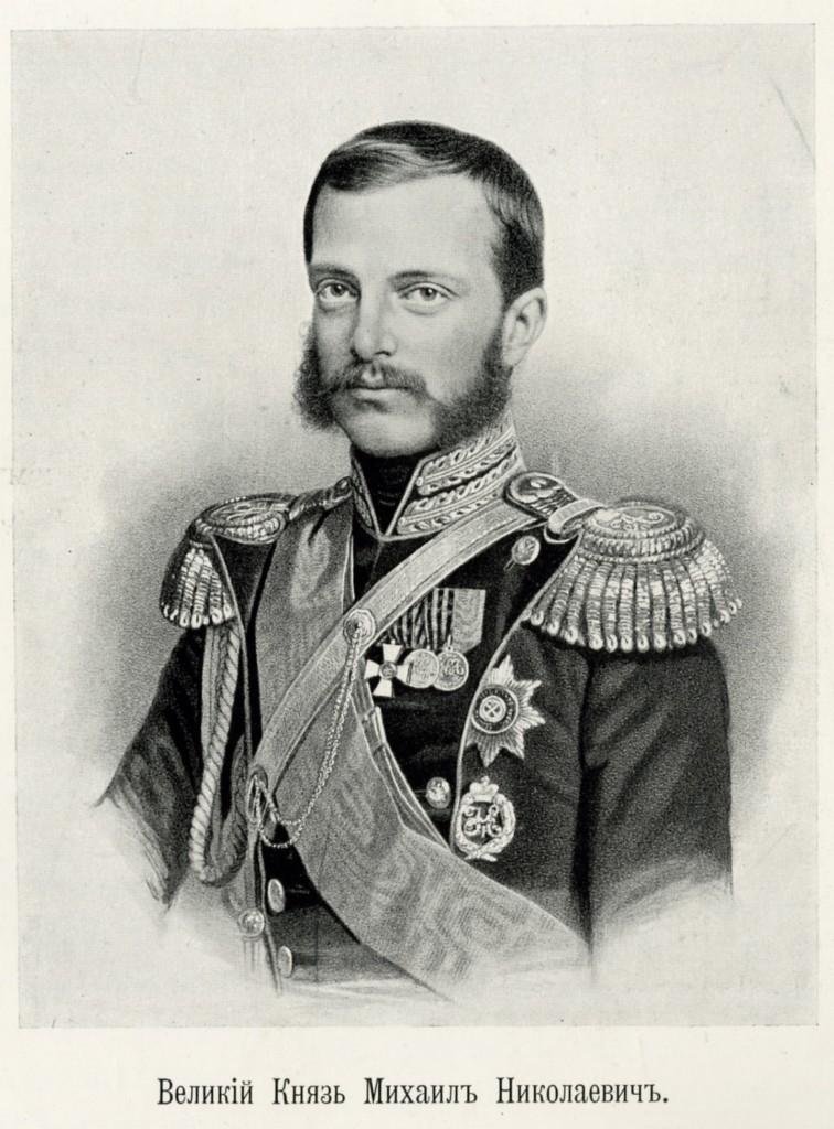 Великий князь Михаил Николаевич Романов